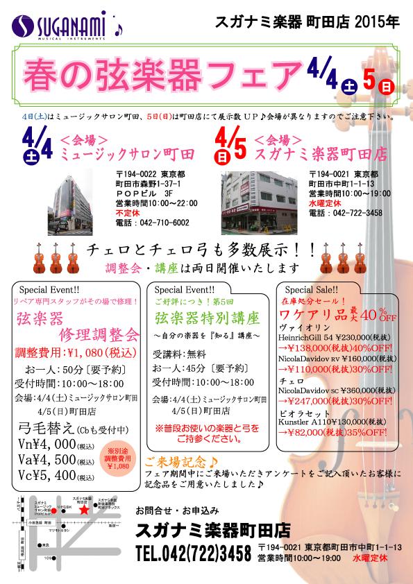 2015-04弦楽器フェア