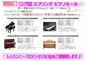 2015.3ピアノセール