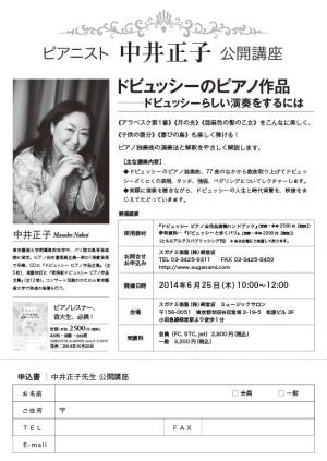 ピアニスト中井正子公開講座、ドビュッシーのピアノ作品