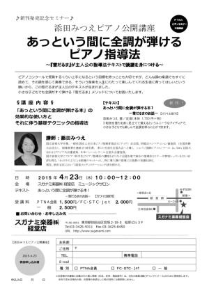 4月添田先生