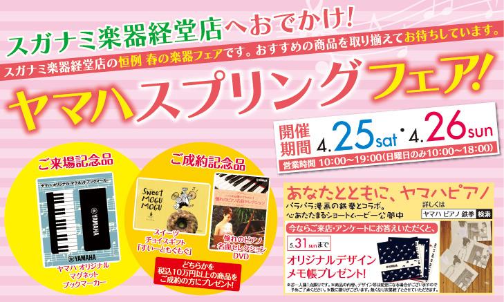 スガナミ楽器経堂店の恒例、春の楽器フェアです。おすすめの商品を取り揃えてお待ちしています。開催期間2015年4月25日(土)・26日(日)営業時間10:00~19:00(日曜日のみ10:00~18:00)ご来場記念品 ヤマハオリジナルマグネットブックマーカー ご成約記念品 スイーツチョイスギフト「すいーともぐもぐ」憧れのピアノ名曲セレクションDVD あなたとともに、ヤマハピアノ パラパラ漫画の鉄拳とコラボ。心あたたまるショートムービー公開中。今ならご来店・アンケートにお答えいただくと、2015年5月31日(日)までオリジナルデザインメモ帳プレゼント!