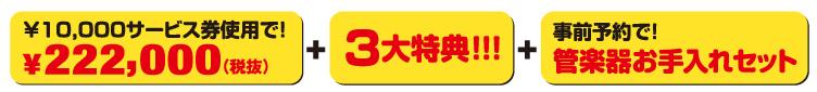 10,000円サービス券使用で、220,000円(税別)+3大特典+事前予約で管楽器お手入れセットをプレゼント!
