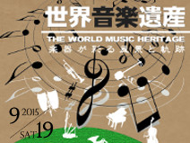 WorldMusicHeritage