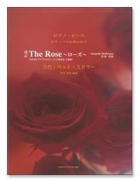 The Rose~ローズ~