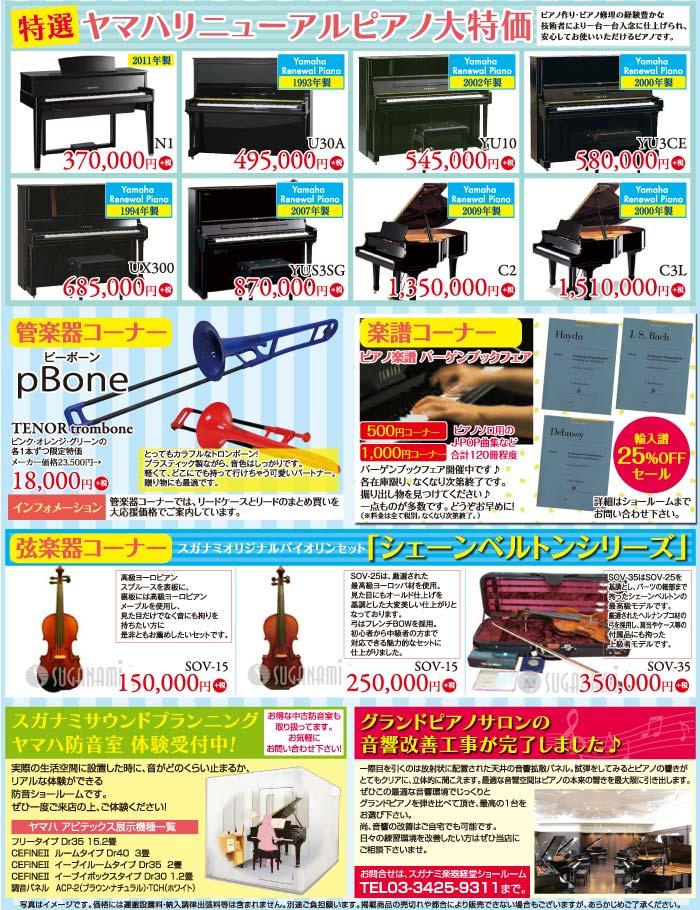 特選ヤマハリニューアルピアノ(中古ピアノ)も大特価。管楽器コーナーではリードケースとリードのまとめ外を台応援価格でご案内。弦楽器コーナーのお勧めはスガナミオリジナルバイオリンセット「シェーンベルトン」。楽譜コーナーでは「ピアノ楽譜バーゲンブックフェア」「輸入楽譜セール」を開催中です。さらに、音響改善工事が完了したグランドピアノサロンは、コンサートホール並みの音響環境でお気に入りのピアノ選びをサポートいたします。防音室体験も受付中。