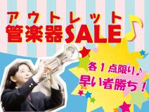 アウトレット管楽器セール