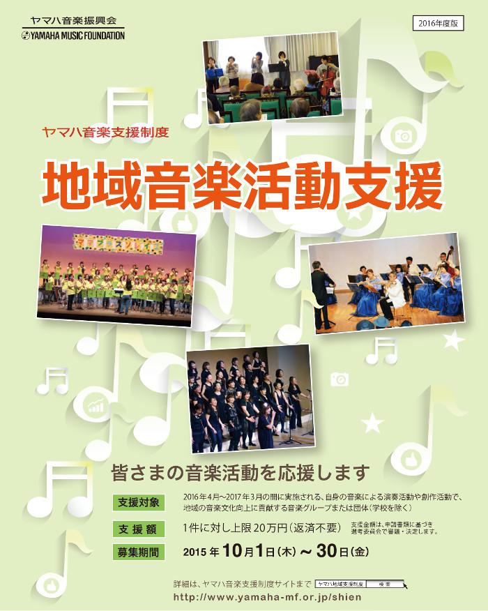 地域音楽活動支援