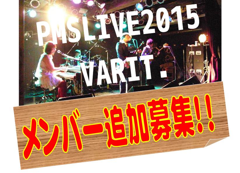PMS live 2015 VARIT.バンドメンバー追加募集!