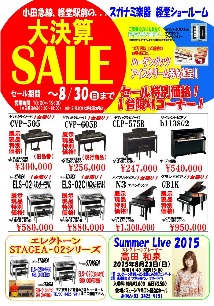 展示品1台限りの特別特価でヤマハクラビノーバCVP-505,CVP-605B,CLP-575R、サイレント機能付きヤマハアップライトピアノb113SG2、ヤマハエレクトーンELS-02,ELS-02C、ハイブリットピアノ ヤマハアバングランドN3、ヤマハグランドピアノC1BKをご用意しました。