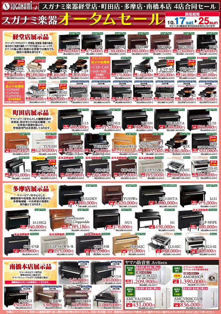 スガナミ楽器経堂店・町田店・多摩店・南橋本店4店合同、オータムセールは10月17日から25日まで。