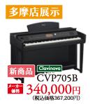 多摩店展示10/7発売の新商品。クラビノーバCVP705Bメーカー価格340,000円