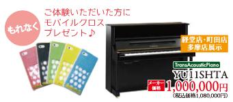 ピアノの響板がスピーカーに!?「トランスアコースティックピアノ体験会」を3店で実施!ご体験いただいた方にもれなくモバイルクロスプレゼント