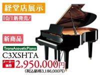 経堂店展示10/1新発売。トランスアコースティックピアノC3XSHTAメーカー価格2,950,000円