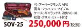 アーリーフランスVPS 肩当マッハワン・メイプル ケースギャラックス 四角VO-38 松脂・クロス・ミュート付き SOV-25 250,000円(税別)