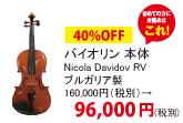 はじめての方にお勧めは バイオリン 本体 Nicola Davidov RVブルガリア製96,000円(税別)