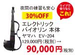 ライブで使うなら 夜間の練習も安心 エレクトリックバイオリン 本体ヤマハ EV-204 90,000円(税別)
