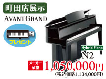 町田店展示 USBメモリープレゼント対象商品 ヤマハABANTGRAND N2 メーカー価格1050,000円(税別)