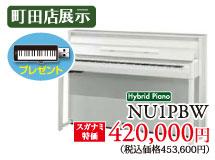 町田店展示 USBメモリープレゼント対象商品 ヤマハNU1PBW スガナミ特価420,000円(税別)