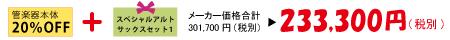 管楽器本体20%OFFとスペシャルアルトサックスセット1で、メーカー価格合計301,700円が本体同時購入価格233,300円