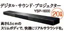 デジタル・サウンド・プロジェクター YSP-1600 高さ6.5cmのスリムボディで、快適にリアルサウンドを。20名様