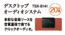 デスクトップオーディオシステム TSX-B141 多彩な音楽ソースを音質重視で奏でるクロックオーディオ20名様