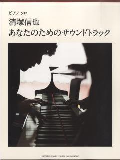 清塚信也「あなたのためのサウンドトラック」