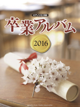 ピアノソロ 中級 卒業アルバム2016