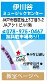 伊川谷ミュージックセンター 電話078-975-0467 兵庫県神戸市西区池上3丁目3-2 JAアクトビル