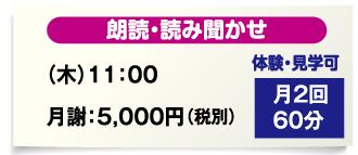 朗読・読み聞かせコースは60分月2回で月謝5,000円
