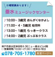 垂水ミュージックセンター、日曜開講あります!開講時間。10時から3歳児おんがくなかよしコース、11時~4、5歳児幼児科、13時~1歳児らっきークラス、14時~2歳児ぷっぷるクラス。神戸市垂水区神田町4-36ニュー垂水ビル4階、078-705-1780