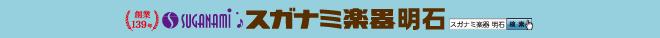 創業139年 スガナミ楽器明石