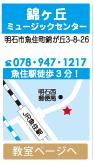 錦ヶ丘ミュージックセンター 電話078-947-1217 兵庫県明石市魚住町錦が丘3-8-26