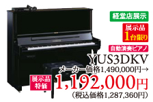 経堂店展示品1台限り。自動演奏ピアノYUS3DKV展示品特価1,192,000円(税別)