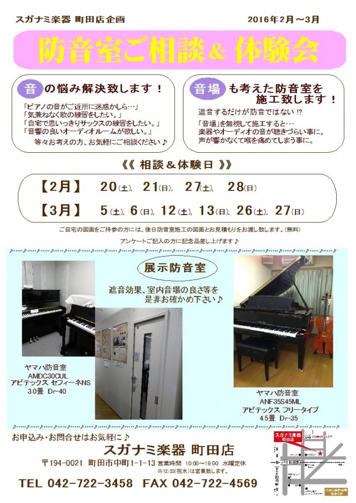 201602-03bouon_machida
