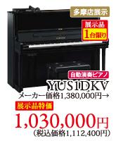 ヤマハ自動演奏機能付きアップライトピアノYUS1DKV