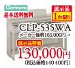 ヤマハ電子ピアノクラビノーバCLP-535WA展示品1台限り130,000円、基本送料無料。