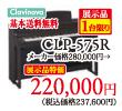 ヤマハ電子ピアノクラビノーバCLP-575R展示品1台限り220,000円、基本送料無料。