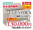 ヤマハ電子ピアノクラビノーバCLP-535W展示品1台限り130,000円、基本送料無料。