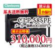ヤマハ電子ピアノクラビノーバCLP-585PE展示品1台限り310,000円、基本送料無料。