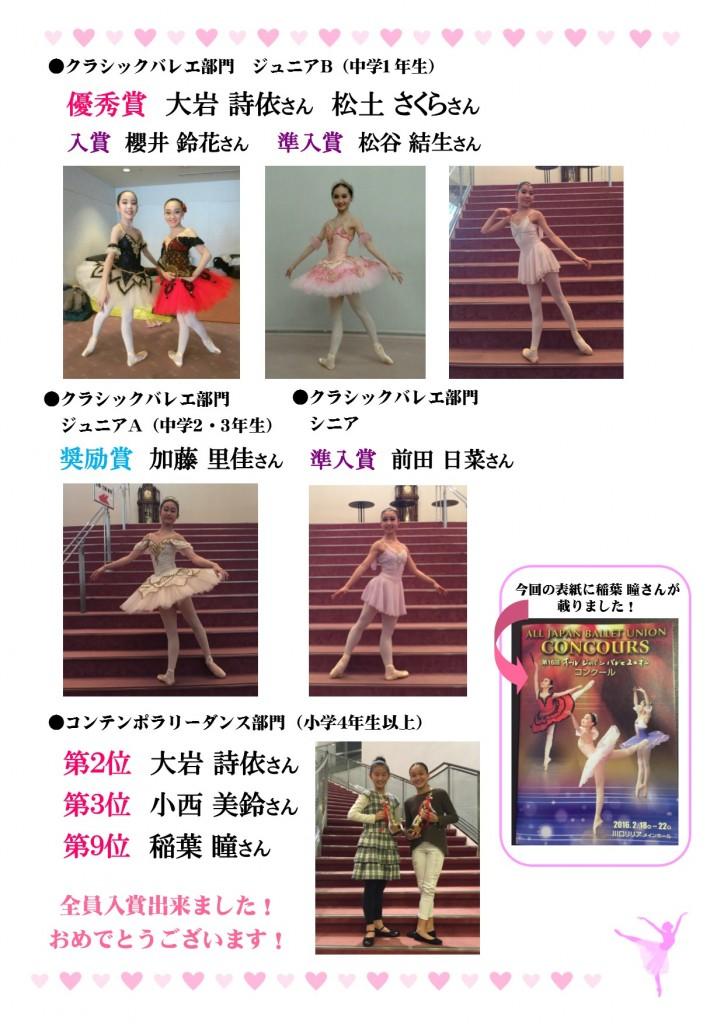 第16回オールジャパン2