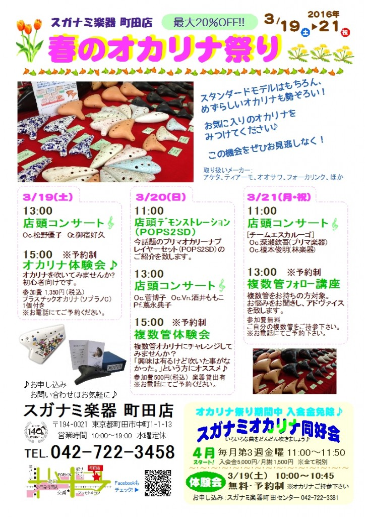 oc-matsuri_machida