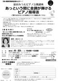 添田みつえピアノ指導法講座
