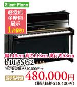 経堂店、多摩店展示品一台限り ヤマハアップライトピアノb113SG2 480,000円