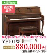 経堂店展示 ヤマハアップライトピアノYF101W 880,000円
