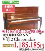 多摩店展示 チェコ製ピアノホフマン W.HOFFMANN V-112Chippendale 1,185,185円
