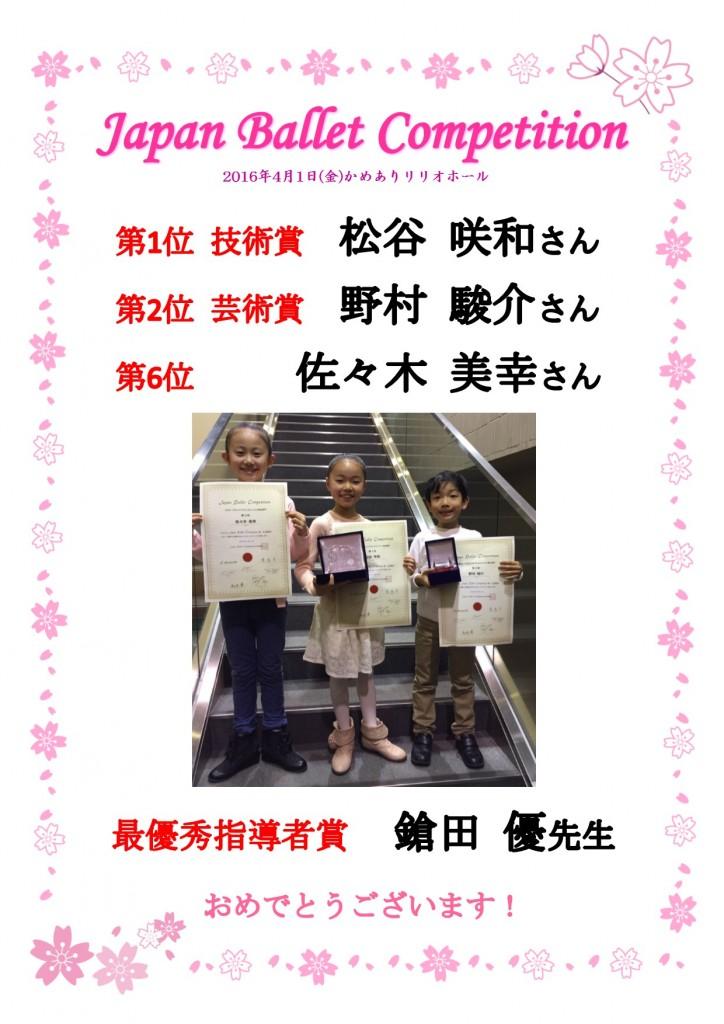 ジャパンバレエコンペティション