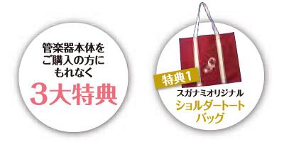 管楽器本体をご購入の方にもれなく3大特典。特典1、スガナミオリジナルショルダートートバッグ。