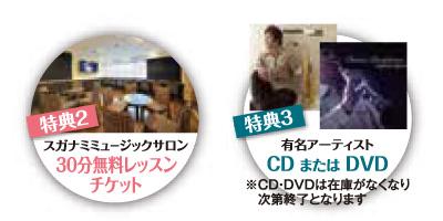特典2、ミュージックサロン町田30分無料レッスンチケット。特典3、有名アーティストCDまたはDVD※CD・DVDは在庫が無くなり次第終了となります。