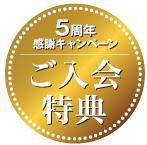 5周年感謝キャンペーン、ご入会特典