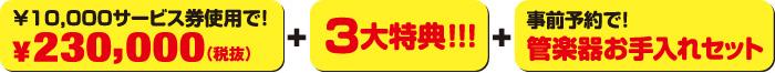 10,000円サービス券使用で、230,000円(税別)+3大特典+事前予約で管楽器お手入れセットをプレゼント!